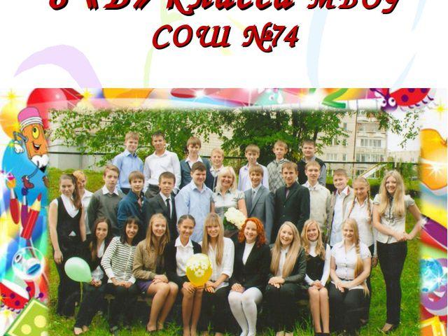 Портфолио 8 «В» класса МБОУ СОШ №74