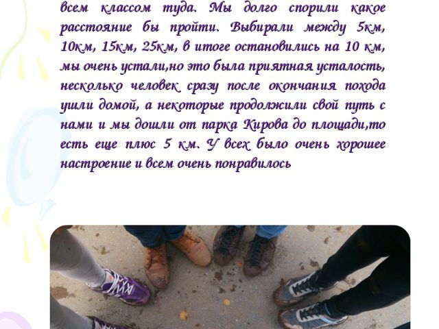Кругосветка Татьяна Сергеевна узнала про то, что в парке Кирова в сентябрьски...