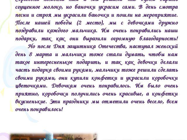 8 марта 23 февраля Перед Днем защитника Отечества все девочки стали думать к...