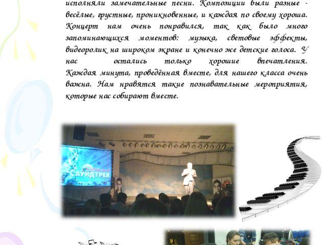 """Музыкальная страничка Зимой наш класс ходил на «Советский саундтрек"""". Это кон..."""