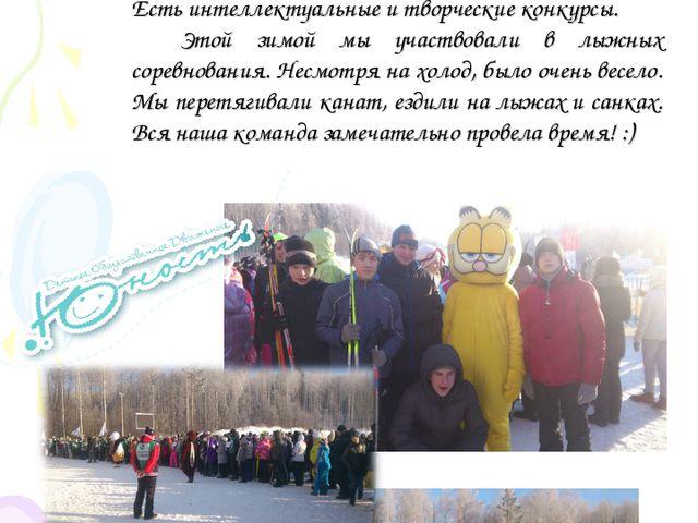 Наш класс принимает активное участие в мероприятиях в рамках ДОД «Юность». Н...