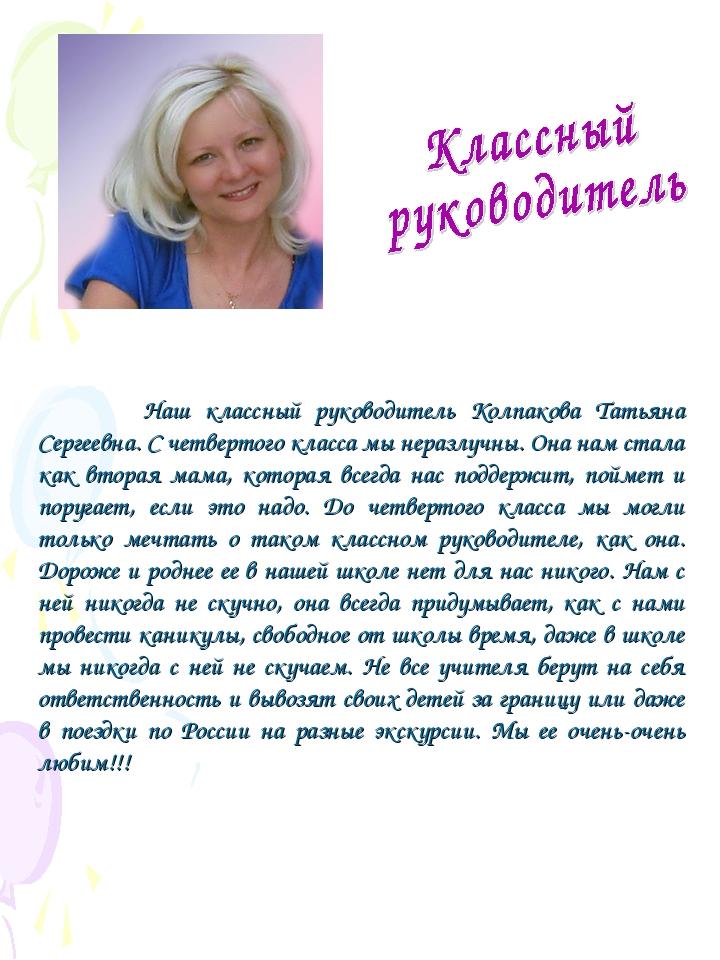 Наш классный руководитель Колпакова Татьяна Сергеевна. С четвертого класса м...