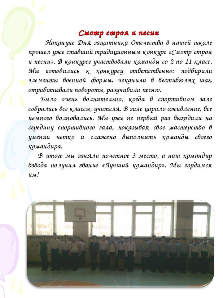 Смотр строя и песни Накануне Дня защитника Отечества в нашей школе прошел уже...