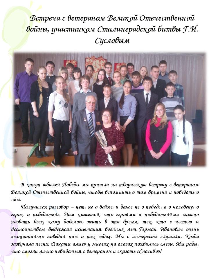 Встреча с ветераном Великой Отечественной войны, участником Сталинградской би...