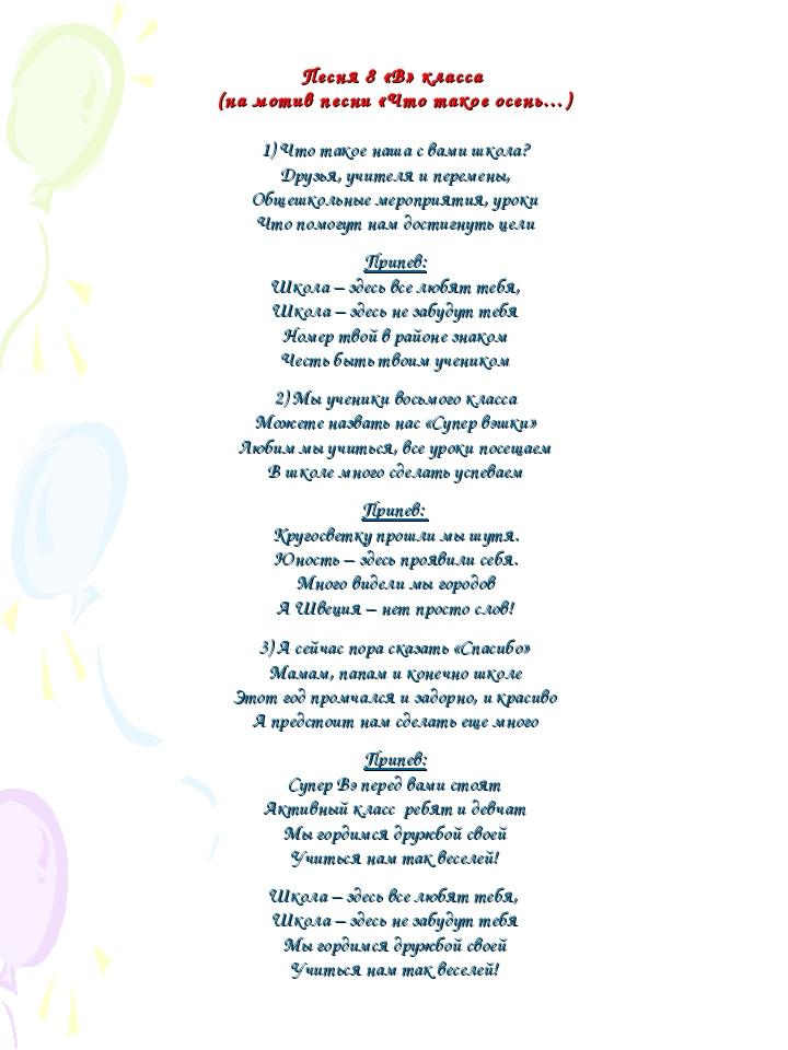 Песня 8 «В» класса (на мотив песни «Что такое осень…) 1) Что такое наша с вам...