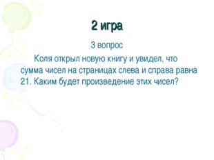 2 игра 3 вопрос Коля открыл новую книгу и увидел, что сумма чисел на страни