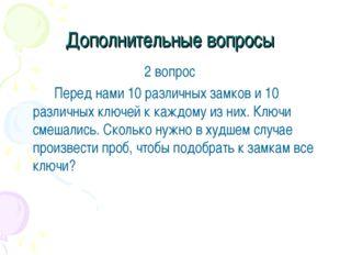 Дополнительные вопросы 2 вопрос Перед нами 10 различных замков и 10 различн