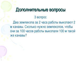 Дополнительные вопросы 3 вопрос Два землекопа за 2 часа работы выкопают 2 м