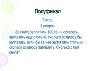 Полуфинал 2 игра 5 вопрос За книгу заплатили 100 грн и осталось заплатить е