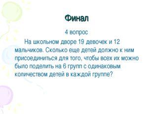 Финал 4 вопрос На школьном дворе 19 девочек и 12 мальчиков. Сколько еще дет