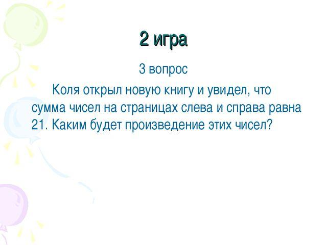 2 игра 3 вопрос Коля открыл новую книгу и увидел, что сумма чисел на страни...
