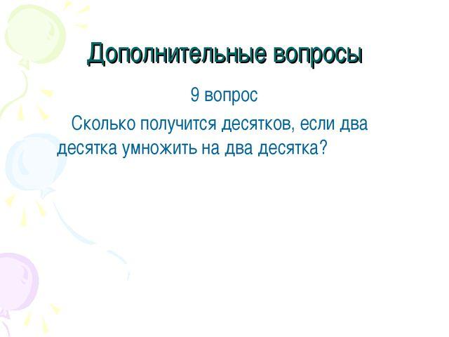 Дополнительные вопросы 9 вопрос Сколько получится десятков, если два десятк...