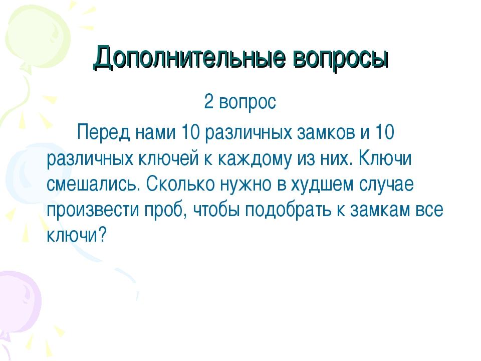 Дополнительные вопросы 2 вопрос Перед нами 10 различных замков и 10 различн...