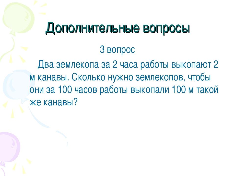 Дополнительные вопросы 3 вопрос Два землекопа за 2 часа работы выкопают 2 м...