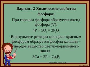 Вариант 2 Химические свойства фосфора: При горении фосфора образуется оксид ф
