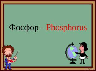 Фосфор - Phosphorus