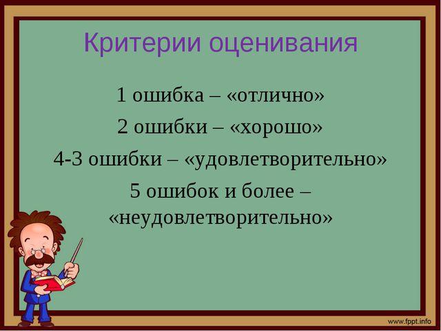 Критерии оценивания 1 ошибка – «отлично» 2 ошибки – «хорошо» 4-3 ошибки – «уд...