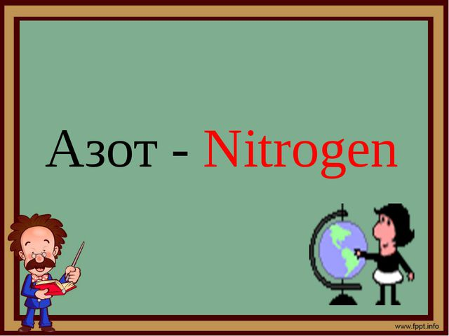 Азот - Nitrogen