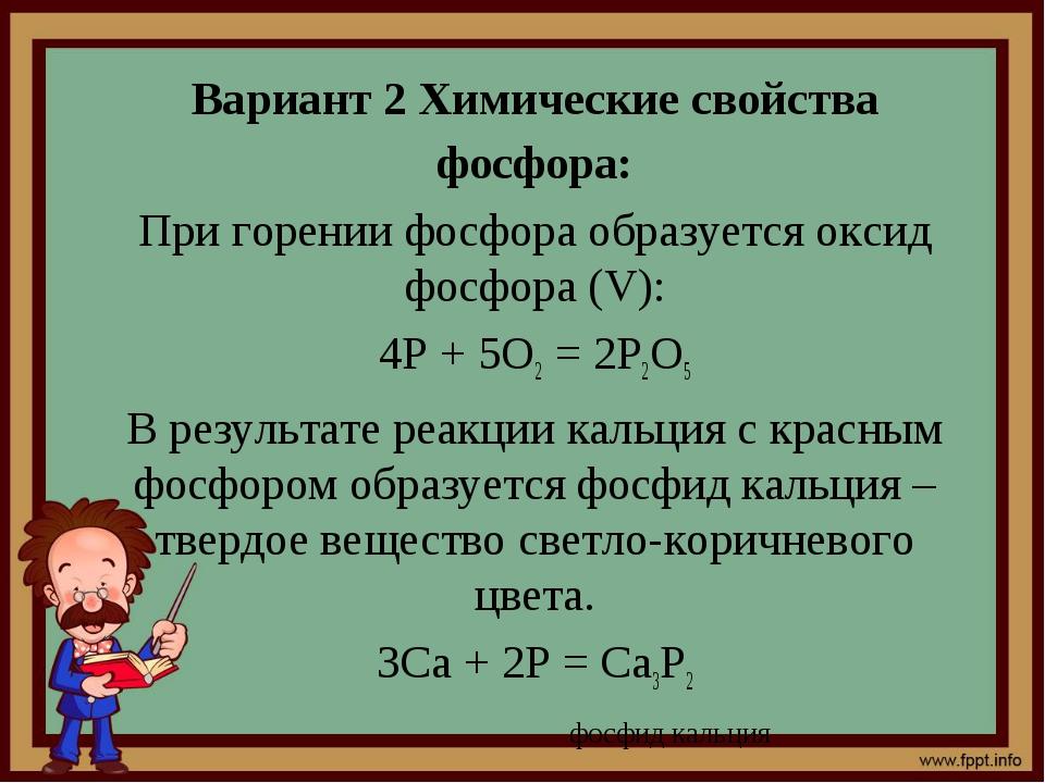 Вариант 2 Химические свойства фосфора: При горении фосфора образуется оксид ф...