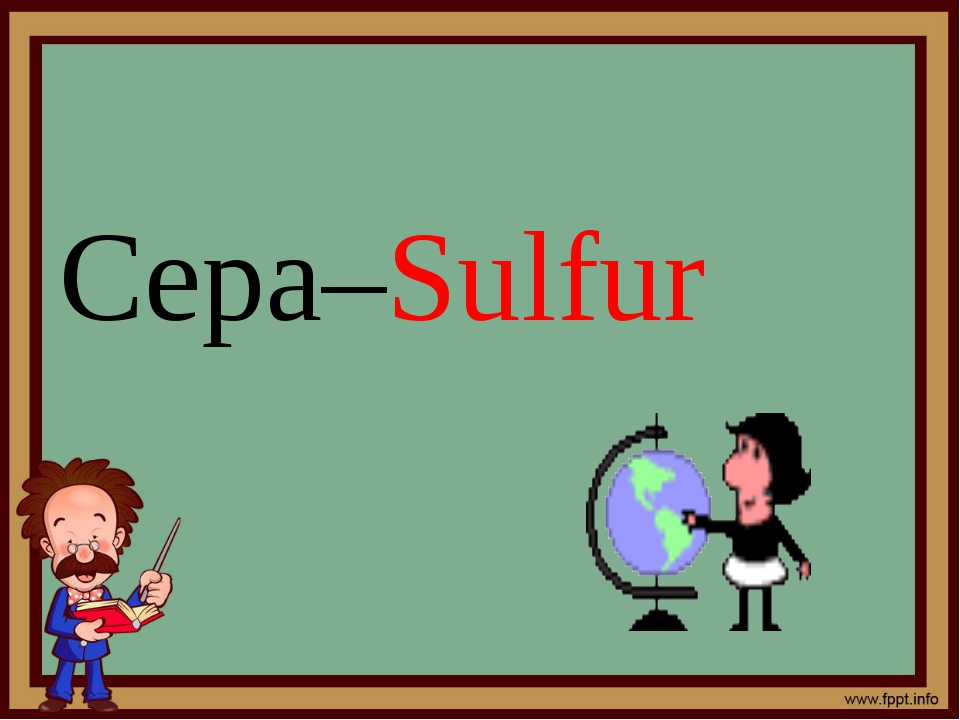 Сера–Sulfur