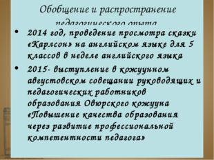 Обобщение и распространение педагогического опыта 2014 год, проведение просмо