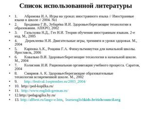 Список использованной литературы 1.Абрамова И.А. Игры на уроках иностр