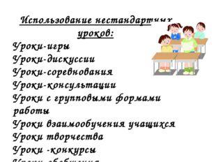 Использование нестандартных уроков: Уроки-игры Уроки-дискуссии Уроки-соревнов