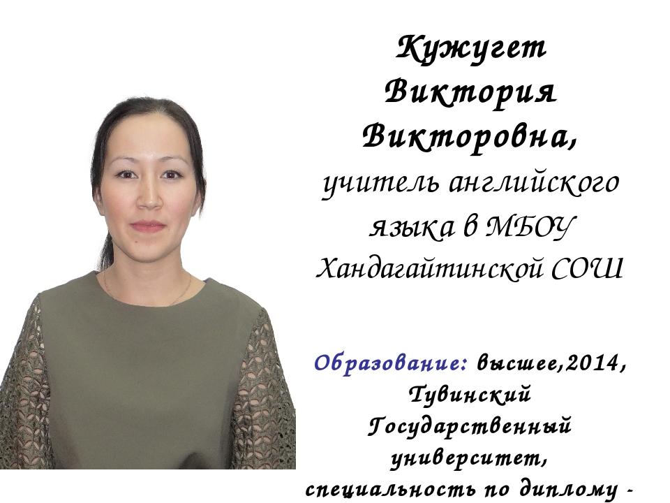 Кужугет Виктория Викторовна, учитель английского языка в МБОУ Хандагайтинской...