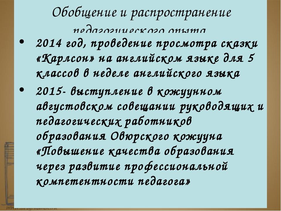 Обобщение и распространение педагогического опыта 2014 год, проведение просмо...