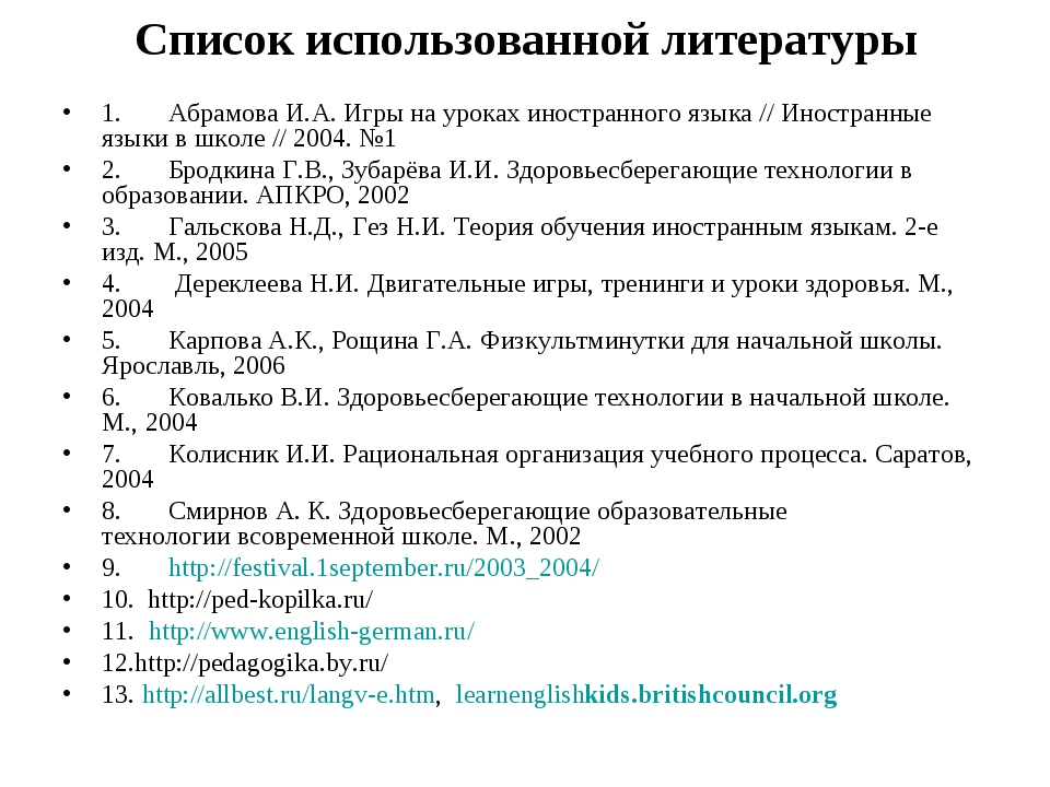 Список использованной литературы 1.Абрамова И.А. Игры на уроках иностр...