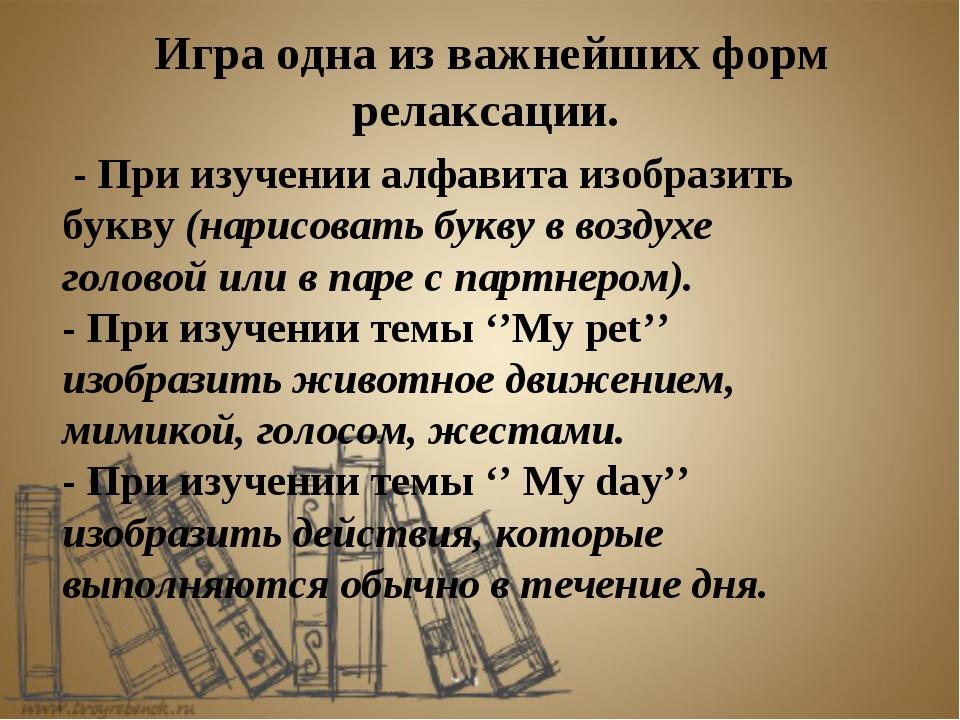 - При изучении алфавита изобразить букву (нарисовать букву в воздухе головой...