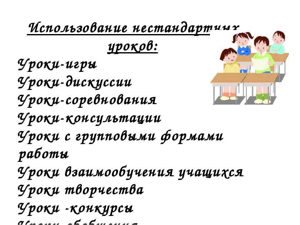 Использование нестандартных уроков: Уроки-игры Уроки-дискуссии Уроки-соревнов...
