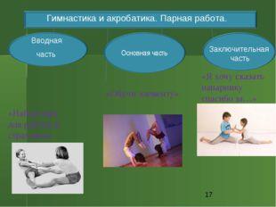 Можно Вводная часть Заключительная часть Гимнастика и акробатика. Парная рабо