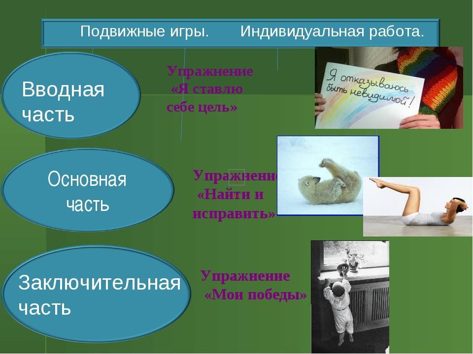 Вводная часть Упражнение «Я ставлю себе цель» Заключительная часть Подвижные...