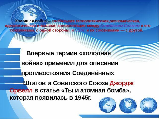 Холодная война— глобальная геополитическая,экономическая, идеологическая и...