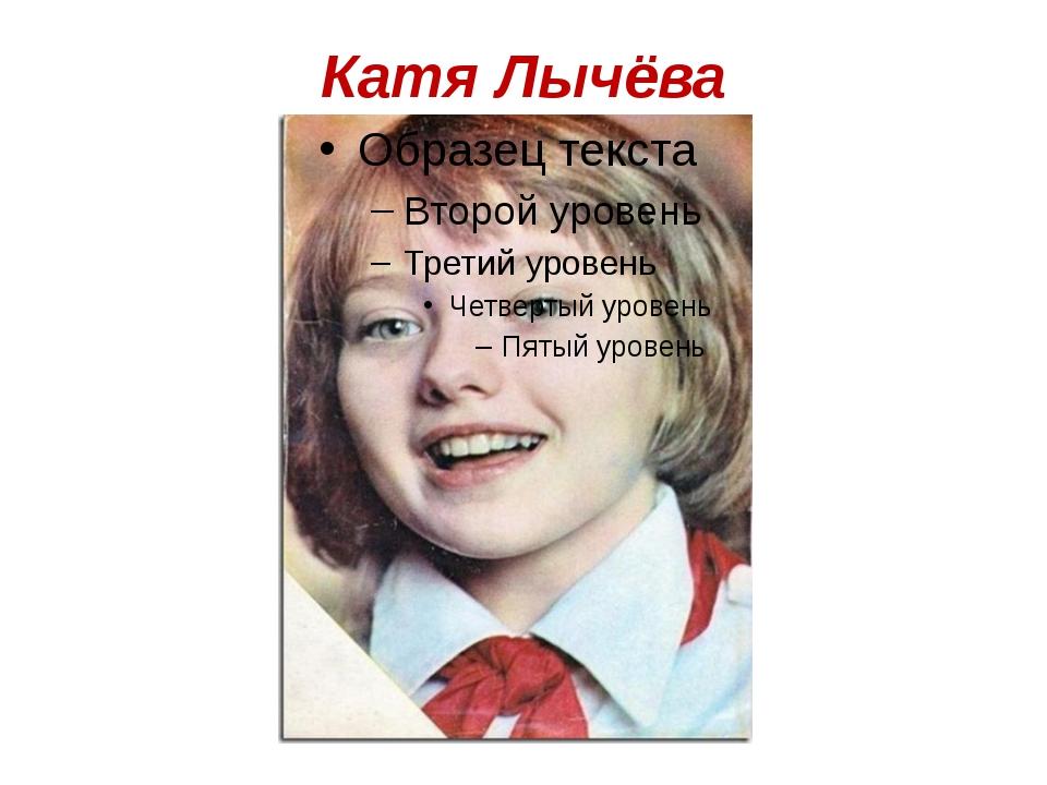 Катя Лычёва
