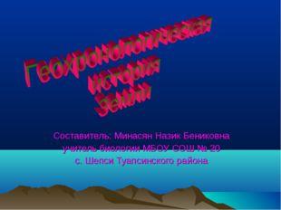 Составитель: Минасян Назик Бениковна учитель биологии МБОУ СОШ № 20 с. Шепси
