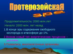 Продолжительность: 2000 млн.лет Начало: 2600 млн. лет назад 1.В конце эры со