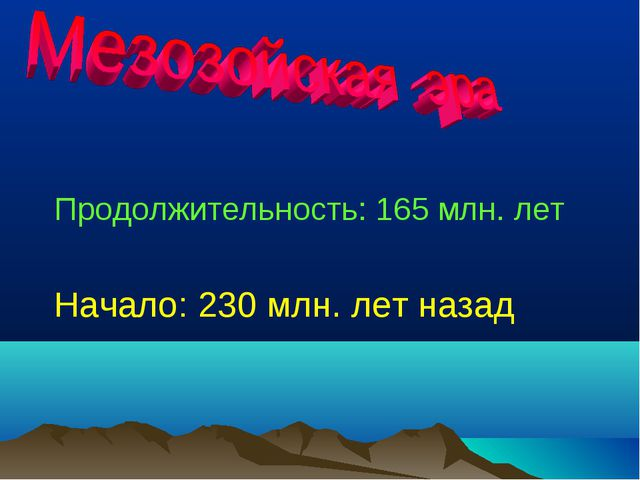 Продолжительность: 165 млн. лет Начало: 230 млн. лет назад