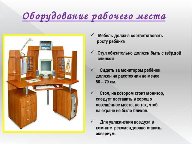 Оборудование рабочего места Мебель должна соответствовать росту ребёнка Стул...