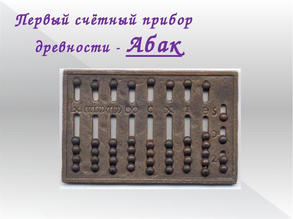 Первый счётный прибор древности - Абак