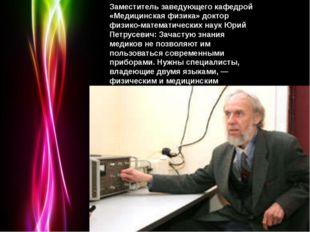 Заместитель заведующего кафедрой «Медицинская физика» доктор физико-математич