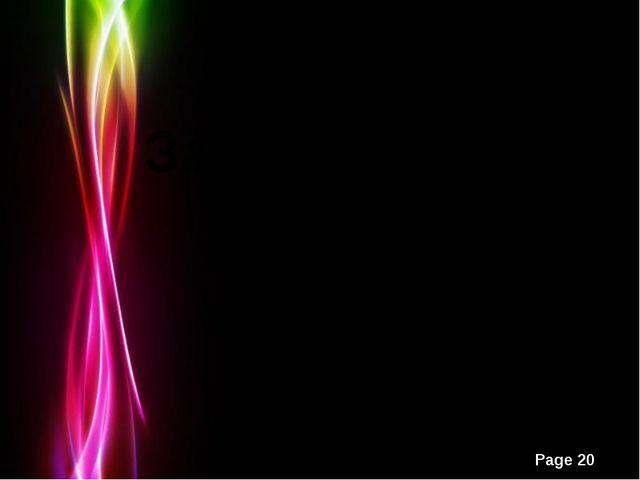 Занимательные задачи Робинзона Крузо Powerpoint Templates Page