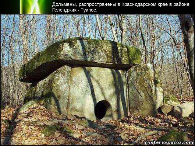 Дольмены, распространены в Краснодарском крае в районе Геленджик - Туапсе. P...