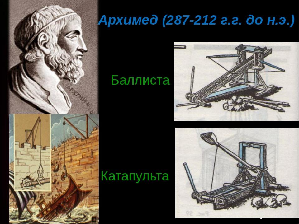 Архимед (287-212 г.г. до н.э.) Баллиста Катапульта Powerpoint Templates Page