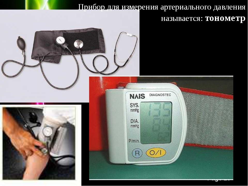 Прибор для измерения артериального давления называется: тонометр Powerpoint T...