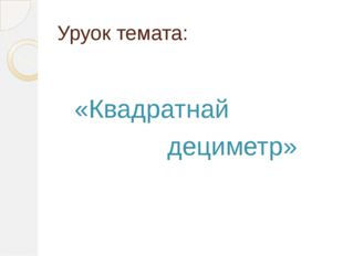 Уруок темата: «Квадратнай дециметр»