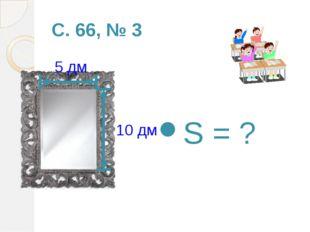 С. 66, № 3 S = ? 10 дм 5 дм