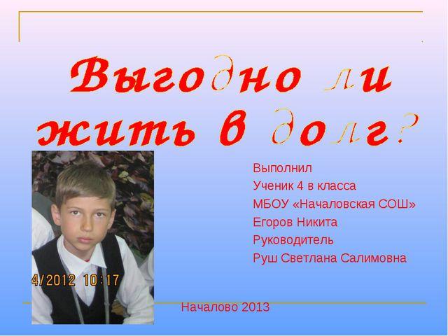 Выполнил Ученик 4 в класса МБОУ «Началовская СОШ» Егоров Никита Руководитель...