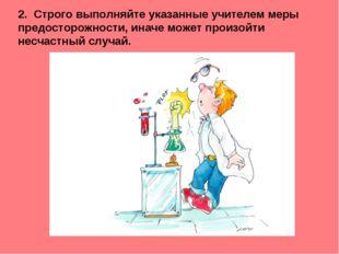 2. Строго выполняйте указанные учителем меры предосторожности, иначе может пр